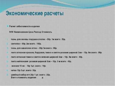 Экономические расчеты Расчет себестоимости изделия №№ Наименование Цена Расхо...