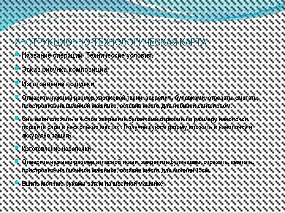 ИНСТРУКЦИОННО-ТЕХНОЛОГИЧЕСКАЯ КАРТА Название операции .Технические условия. Э...