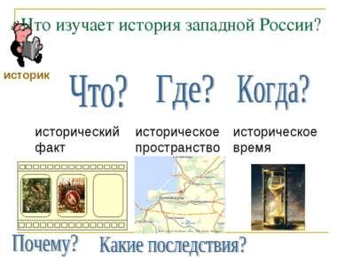 Что изучает история западной России?