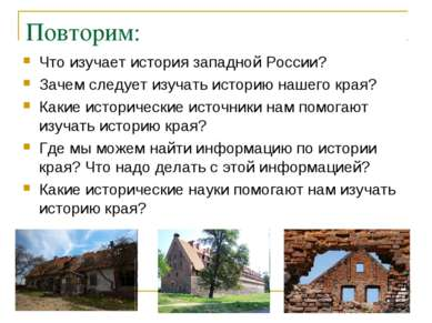 Повторим: Что изучает история западной России? Зачем следует изучать историю ...