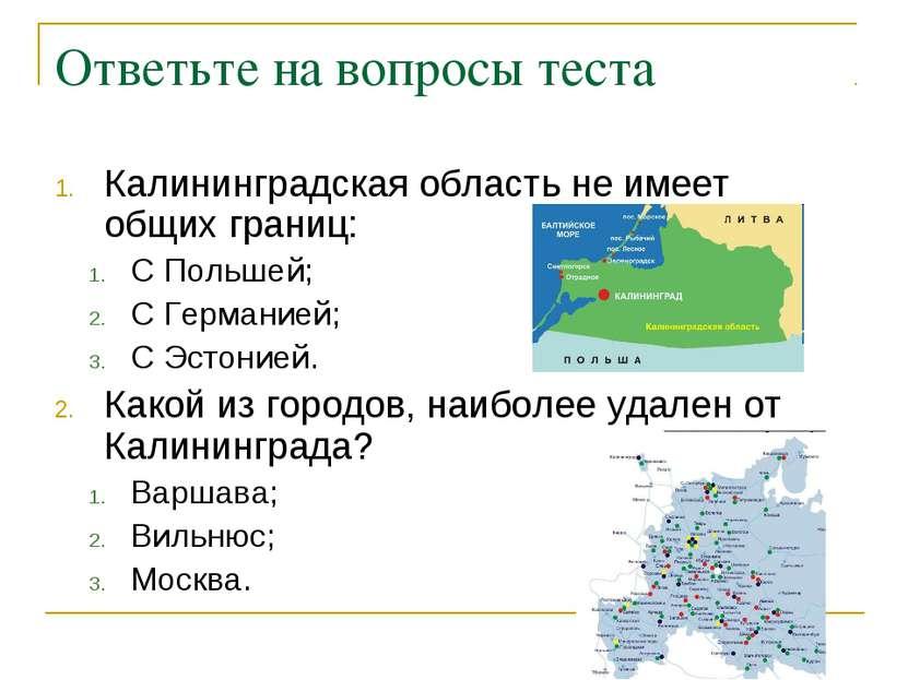 Ответьте на вопросы теста Калининградская область не имеет общих границ: С По...