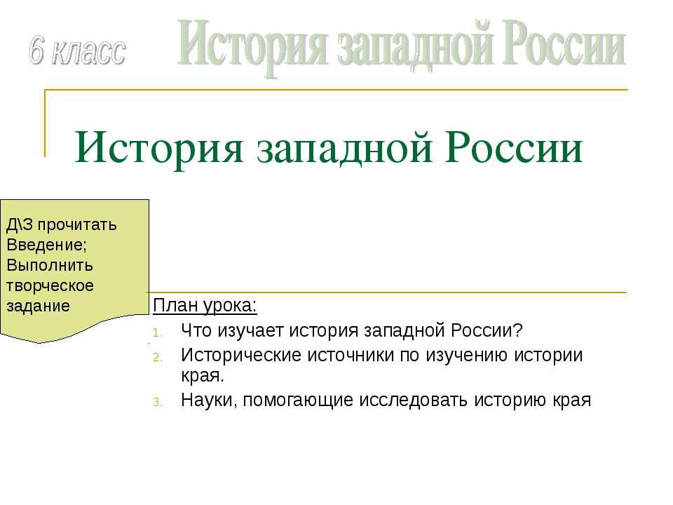 История западной России План урока: Что изучает история западной России? Исто...