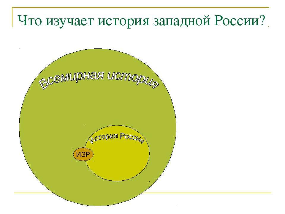 Что изучает история западной России? ИЗР