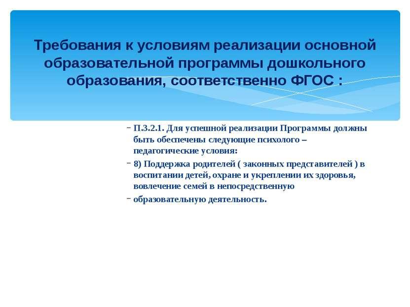 П.3.2.1. Для успешной реализации Программы должны быть обеспечены следующие п...