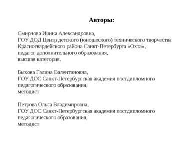 Авторы: Смирнова Ирина Александровна, ГОУ ДОД Центр детского (юношеского) тех...
