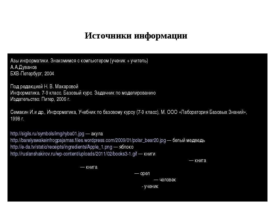 Источники информации http://sigils.ru/symbols/img/ryba01.jpg — акула http://b...