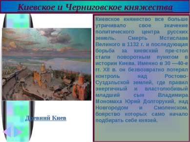 Киевское княжество все больше утрачивало свое значение политического центра р...