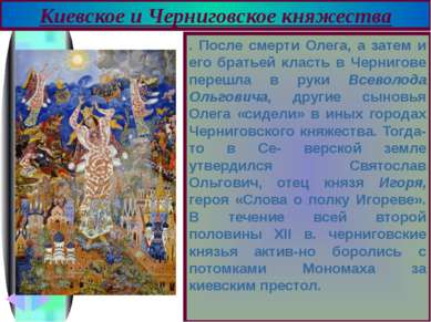 . После смерти Олега, а затем и его братьей класть в Чернигове перешла в руки...