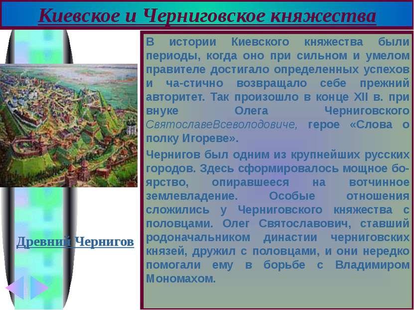 В истории Киевского княжества были периоды, когда оно при сильном и умелом пр...