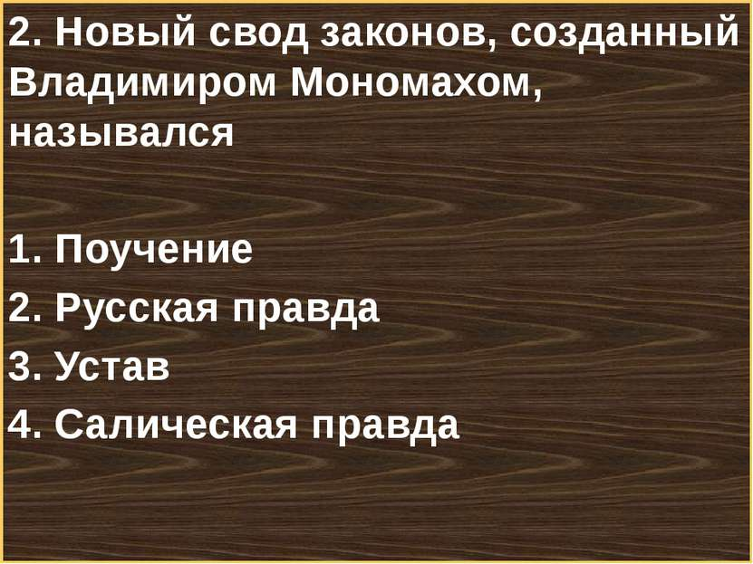 2. Новый свод законов, созданный Владимиром Мономахом, назывался 1. Поучение ...