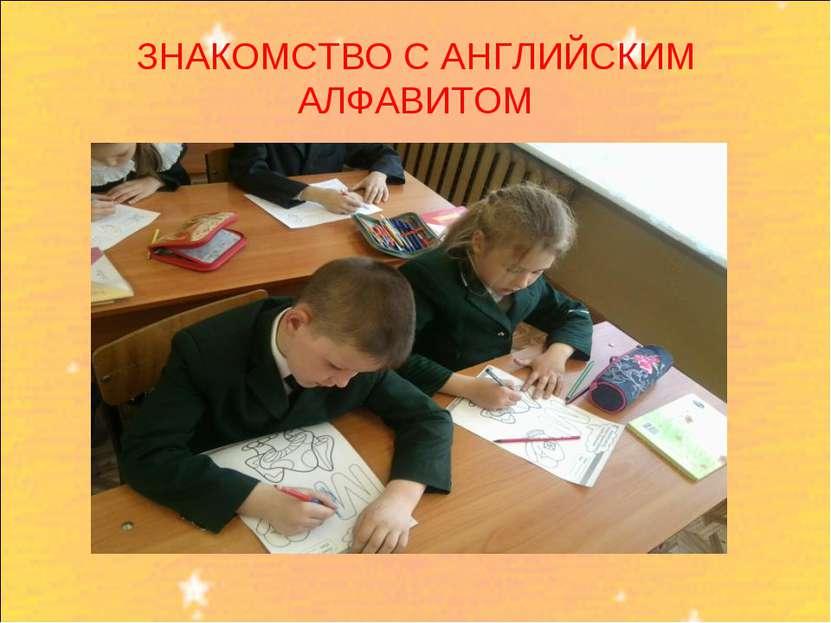 ЗНАКОМСТВО С АНГЛИЙСКИМ АЛФАВИТОМ