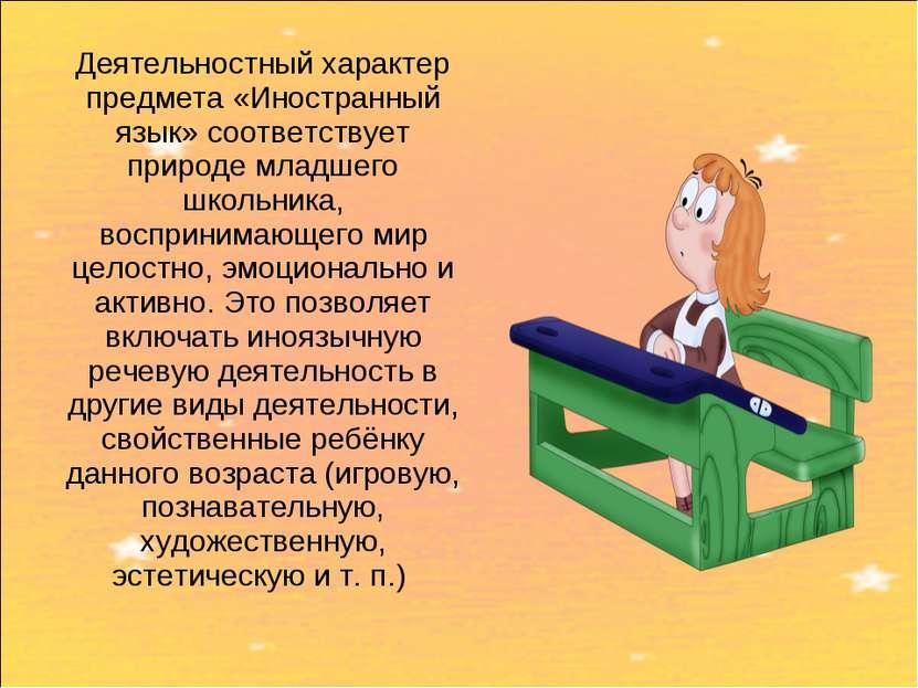 Деятельностный характер предмета «Иностранный язык» соответствует природе мла...