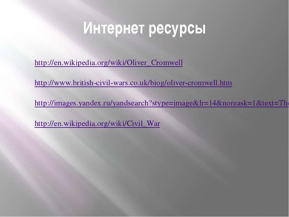 Интернет ресурсы http://en.wikipedia.org/wiki/Oliver_Cromwell http://www.brit...
