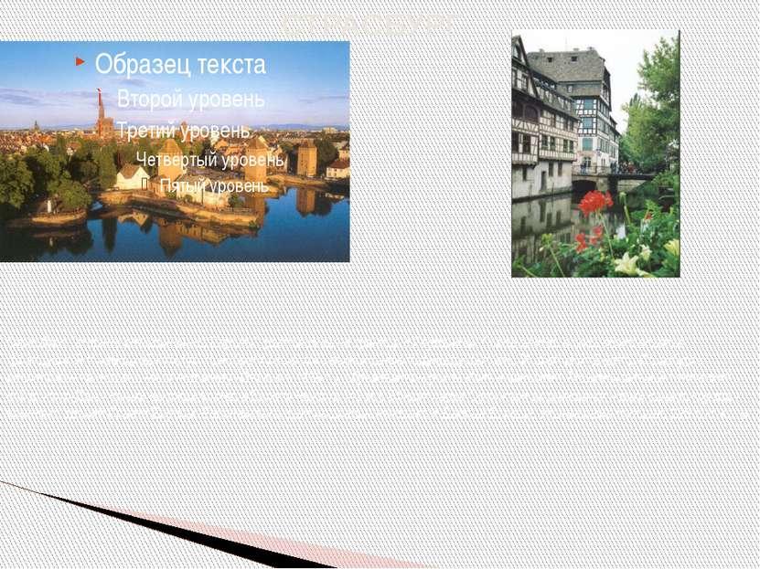 """СТРАСБУРГ Страсбург, """"столица объединенной Европы"""", расположен на границе с Г..."""