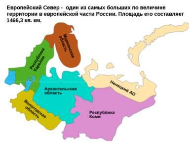Европейский Север - один из самых больших по величине территории в европейско...