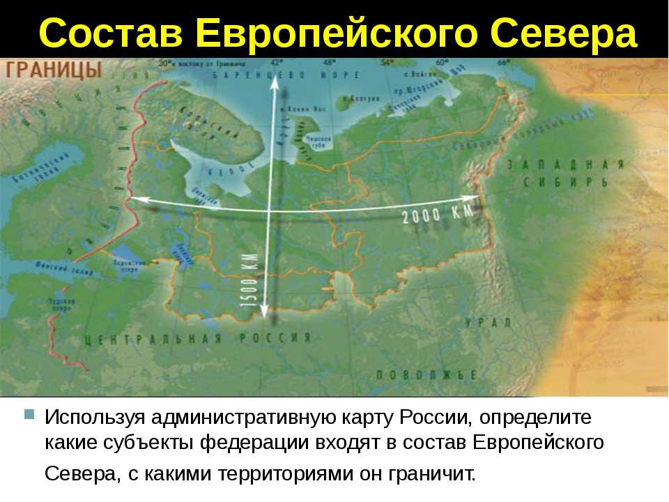 Состав Европейского Севера Используя административную карту России, определит...