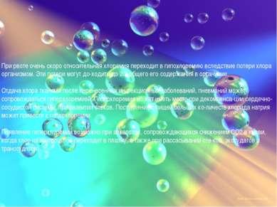 При рвоте очень скоро относительная хлоремия переходит в гипохлоремию вследст...