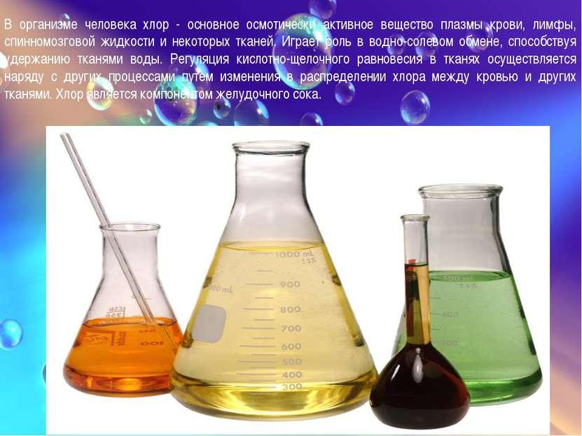 В организме человека хлор - основное осмотически активное вещество плазмы кро...