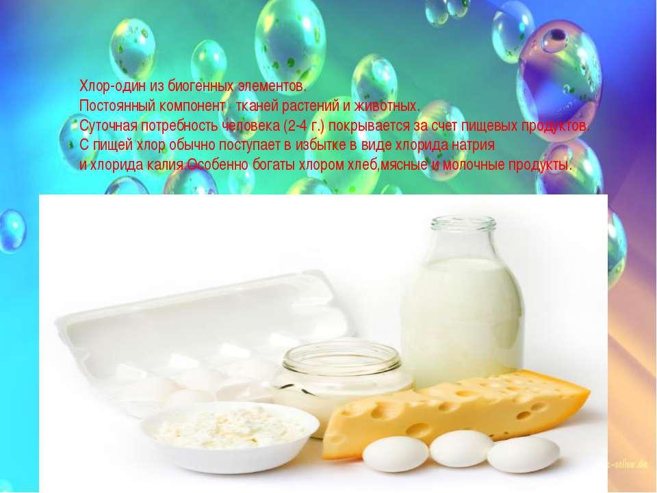 Хлор-один из биогенных элементов. Постоянный компонент тканей растений и живо...