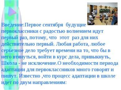 Введение:Первое сентября будущие первоклассники с радостью волнением идут пер...
