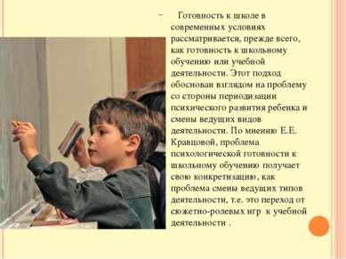Готовность к школе в современных условиях рассматривается, прежде всего, как ...