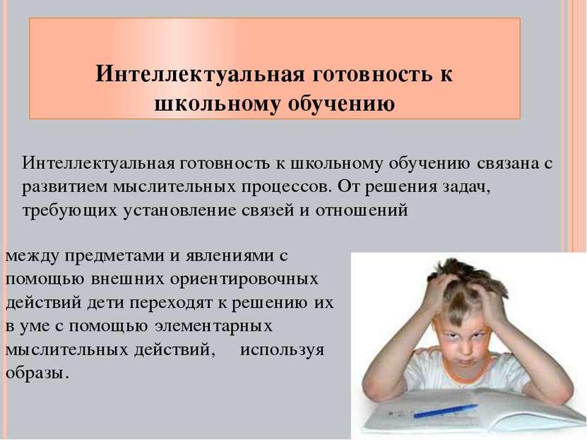 Интеллектуальная готовность к школьному обучению Интеллектуальная готовность ...