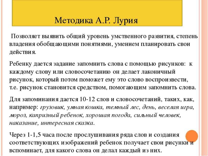 Методика А.Р. Лурия Позволяет выявить общий уровень умственного развития, сте...
