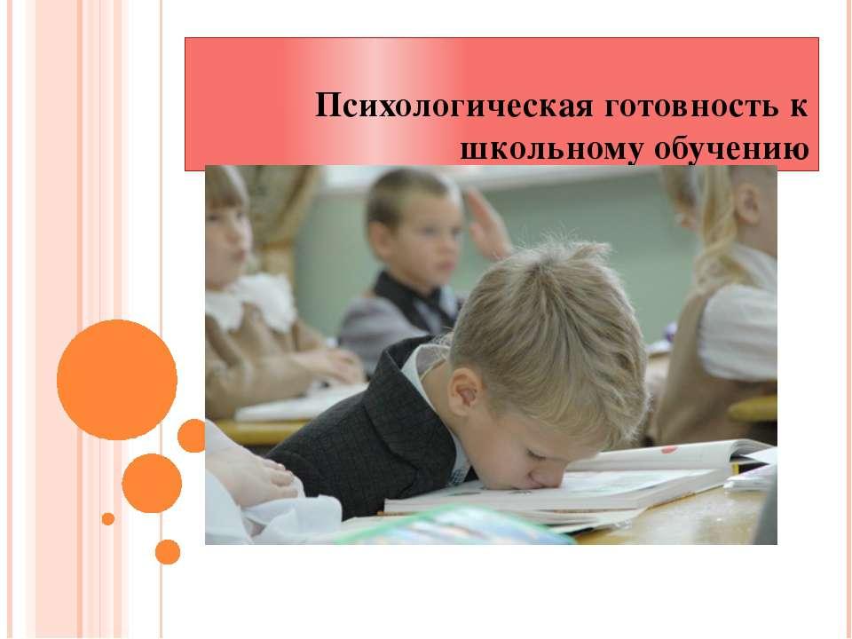 Психологическая готовность к школьному обучению