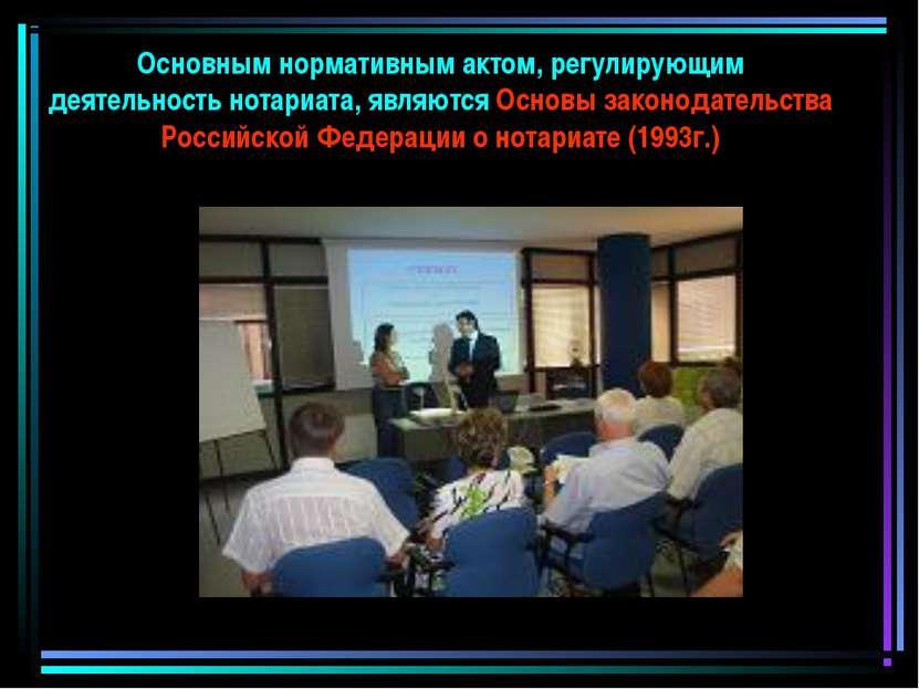 Основным нормативным актом, регулирующим деятельность нотариата, являются Осн...