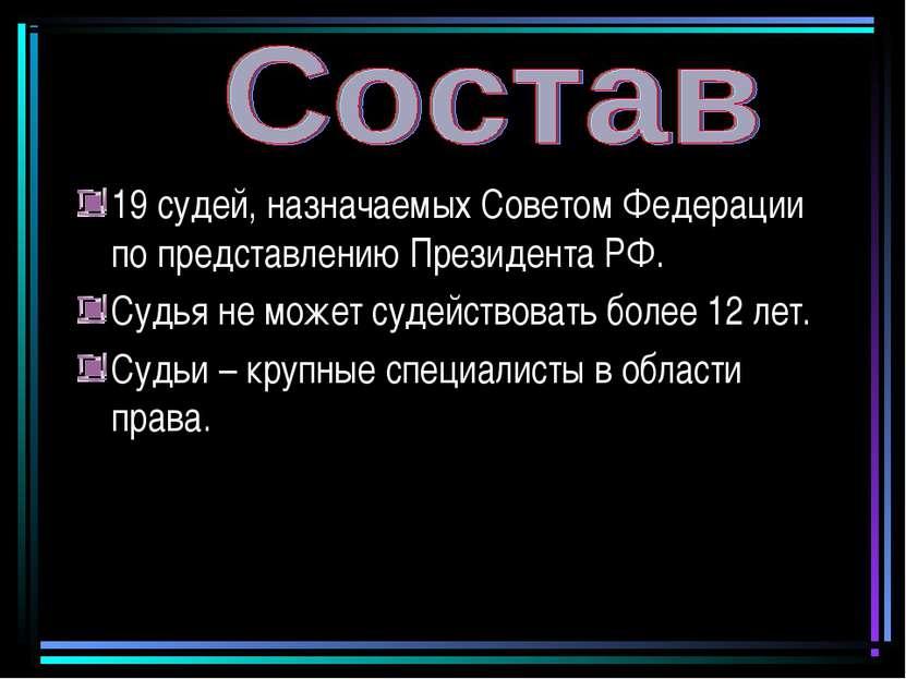 19 судей, назначаемых Советом Федерации по представлению Президента РФ. Судья...