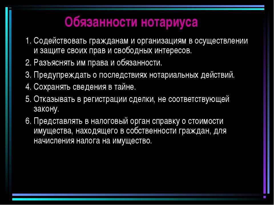 Обязанности нотариуса 1. Содействовать гражданам и организациям в осуществлен...