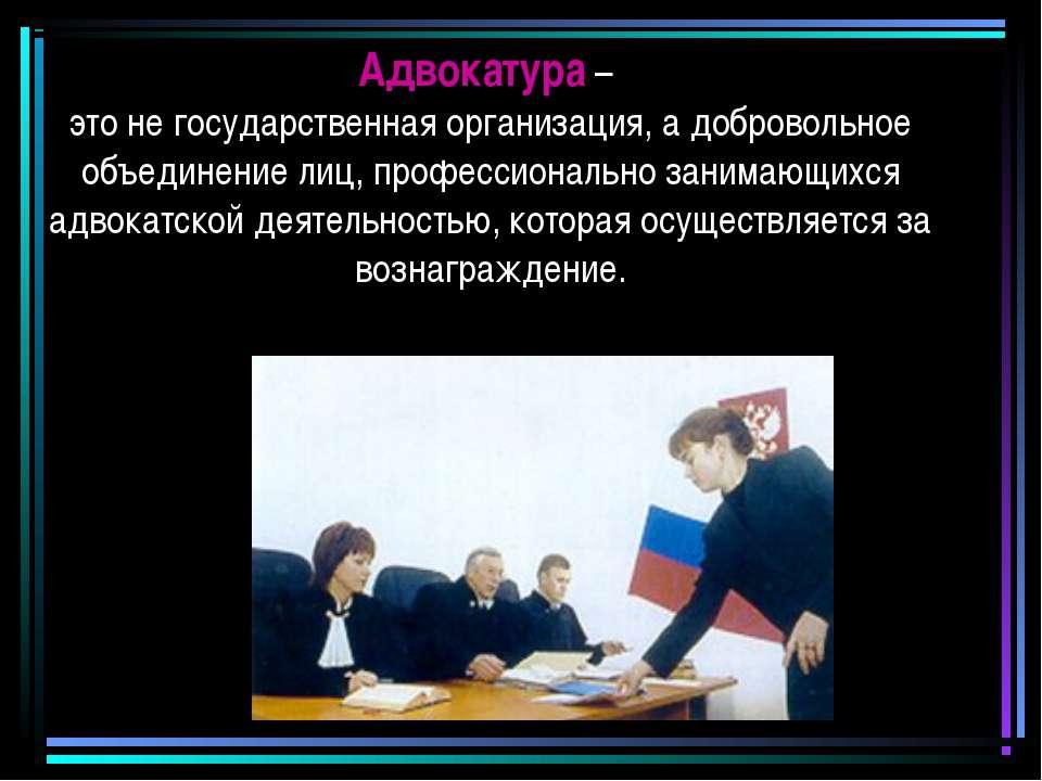 Адвокатура – это не государственная организация, а добровольное объединение л...