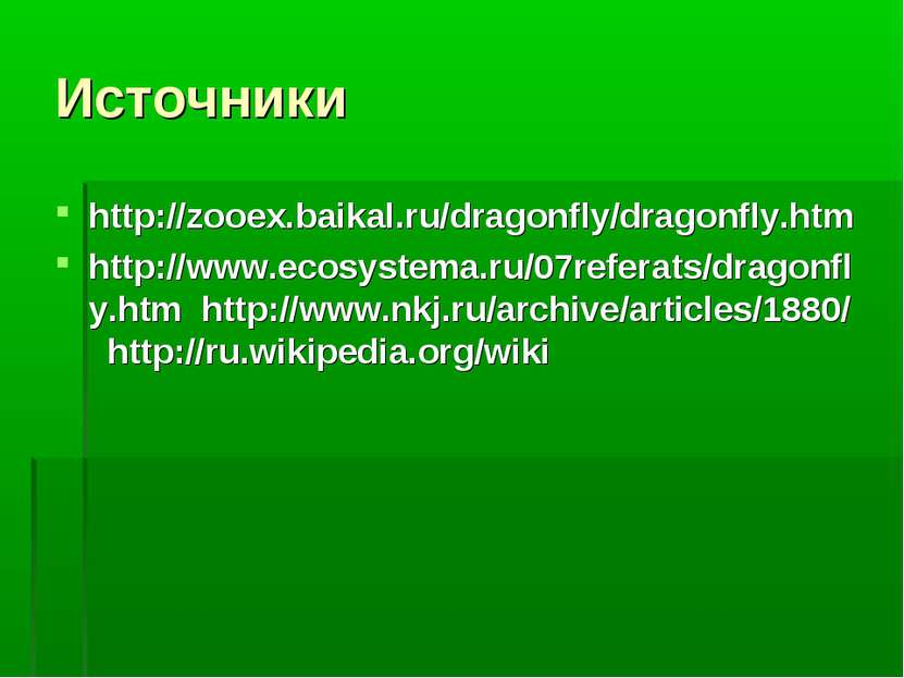 Источники http://zooex.baikal.ru/dragonfly/dragonfly.htm http://www.ecosystem...