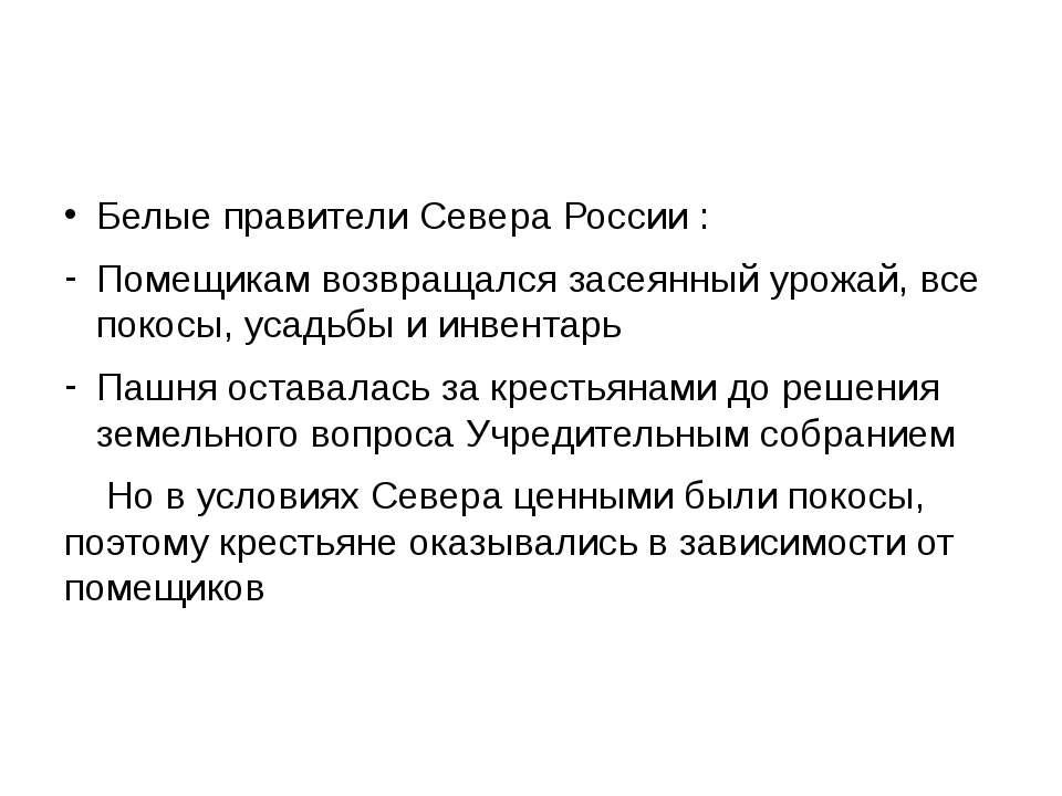 Белые правители Севера России : Помещикам возвращался засеянный урожай, все п...