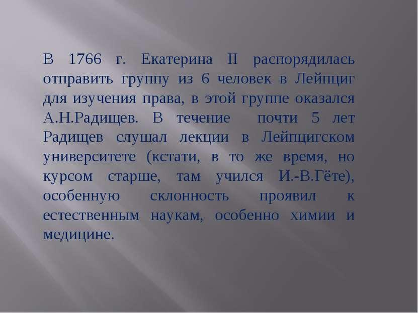 В 1766 г. Екатерина II распорядилась отправить группу из 6 человек в Лейпциг ...