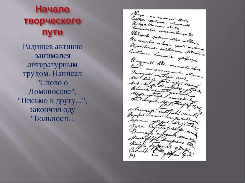 """Радищев активно занимался литературным трудом. Написал """"Слово о Ломоносове"""", ..."""