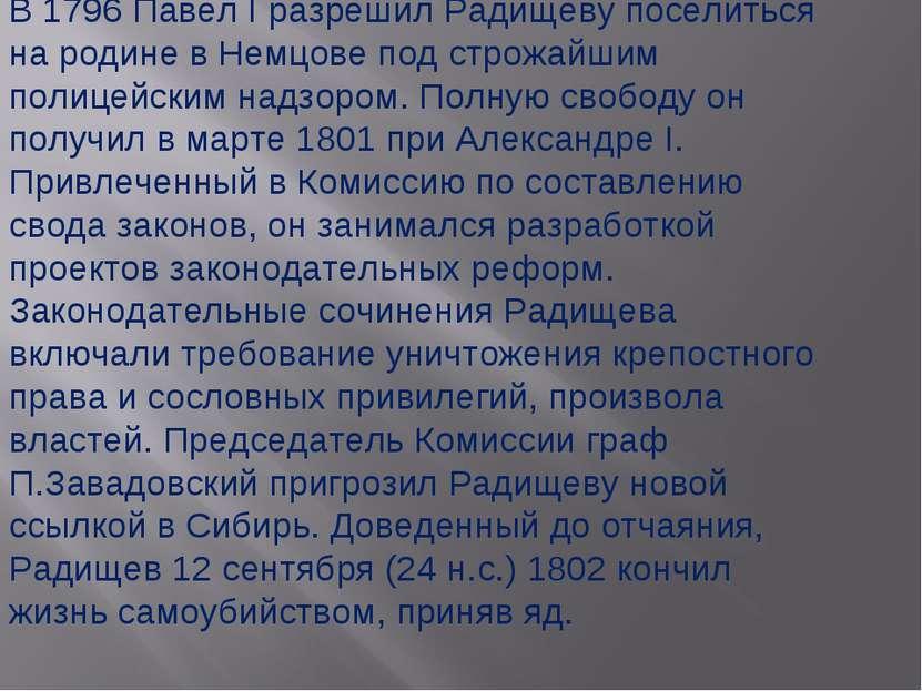 В 1796 Павел I разрешил Радищеву поселиться на родине в Немцове под строжайши...