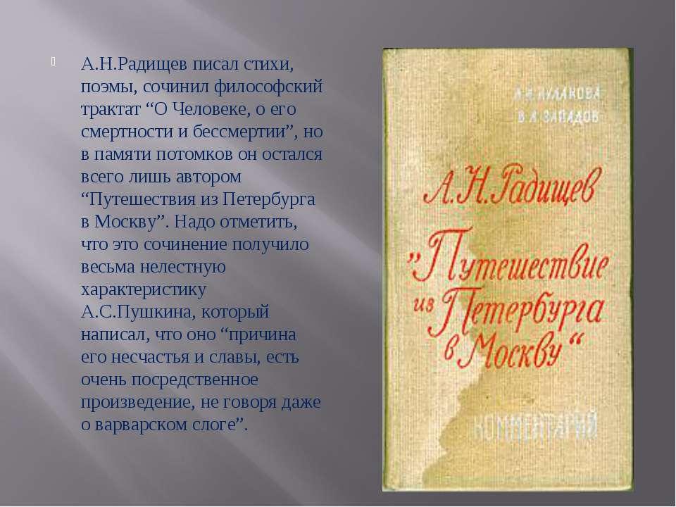 """А.Н.Радищев писал стихи, поэмы, сочинил философский трактат """"О Человеке, о ег..."""