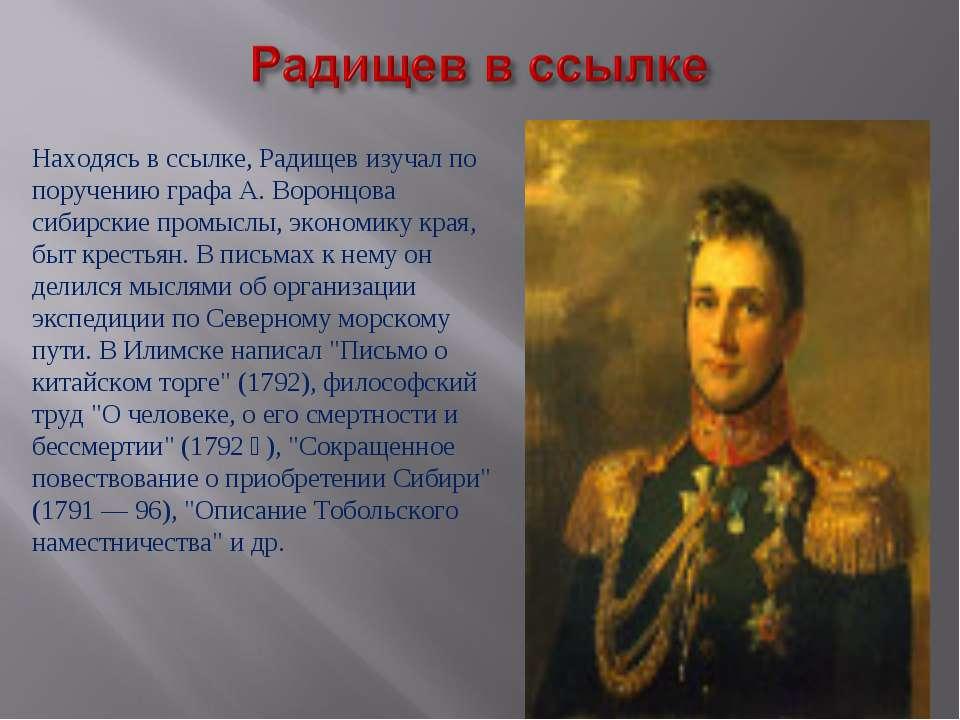 Находясь в ссылке, Радищев изучал по поручению графа А. Воронцова сибирские п...