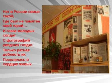 Нет в России семьи такой, Где был не памятен свой герой… И глаза молодых солд...