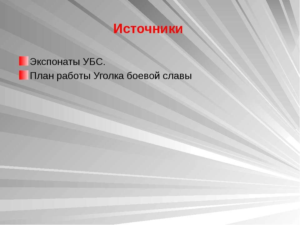 Источники Экспонаты УБС. План работы Уголка боевой славы