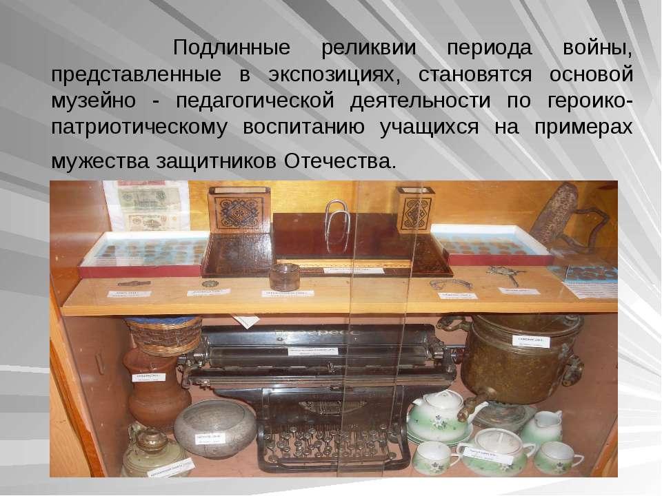 Подлинные реликвии периода войны, представленные в экспозициях, становятся ос...