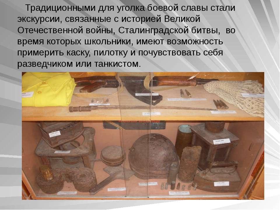 Традиционными для уголка боевой славы стали экскурсии, связанные с историей В...