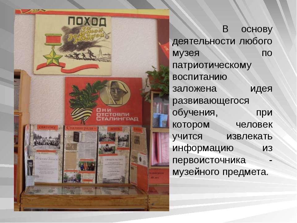 В основу деятельности любого музея по патриотическому воспитанию заложена иде...