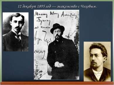 12 декабря 1895 год— знакомство с Чеховым.