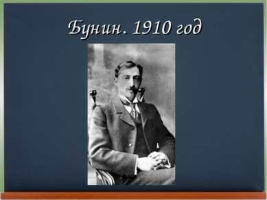 Бунин. 1910 год
