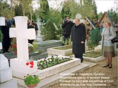 Владимир и Людмила Путины возложили цветы к могиле Ивана Бунина на русском кл...