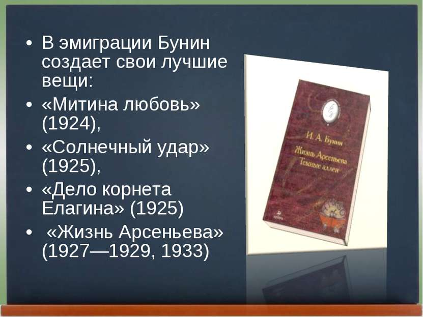 В эмиграции Бунин создает свои лучшие вещи: «Митина любовь» (1924), «Солнечны...