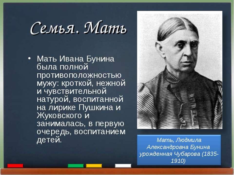 Семья. Мать Мать Ивана Бунина была полной противоположностью мужу: кроткой, н...