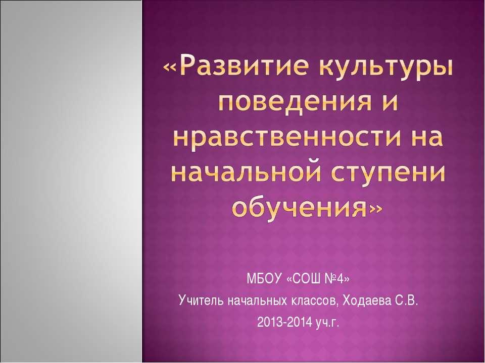 МБОУ «СОШ №4» Учитель начальных классов, Ходаева С.В. 2013-2014 уч.г.